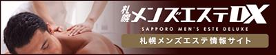 札幌メンズエステDX