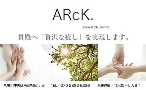 ARcK. (アーク )