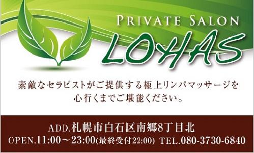 LOHAS(ロハス)