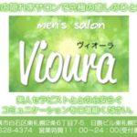 Viaura(ヴィオーラ)