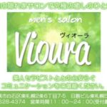 Vioura(ヴィオーラ)