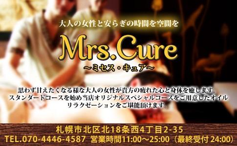 Mrs. Cure(ミセスキュア)