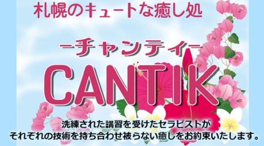 Cantik(チャンティ)