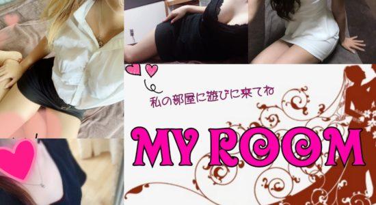 MyRoom (マイルーム)