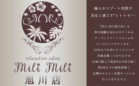 Mili-Mili 旭川店(ミリミリ旭川店)