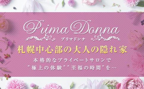 PrimaDonna(プリマドンナ)