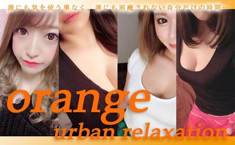 orange urban relaxation(オレンジアーバンリラクゼーション)