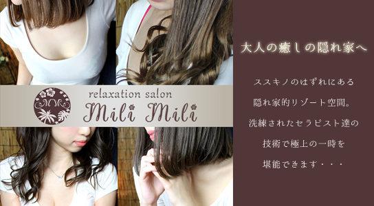 Mili-Mili札幌すすきの店 (ミリミリ)