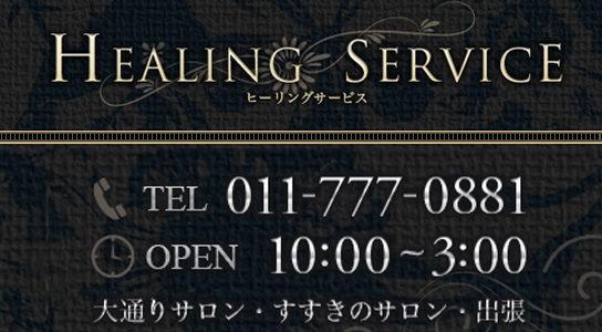 Healing Service(ヒーリングサービス)