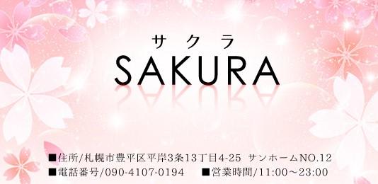 SAKURA (サクラ)