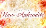 New Aphrodite(ニューアフロディーテ)