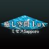 癒し空間 LUX (ラックス)