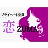 恋ZUMA (こいづま)