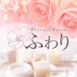 Private Salonふわり
