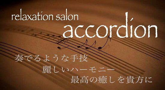 accordion(アコーディオン)