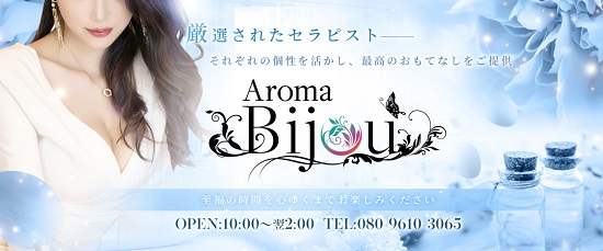 Aroma Bijou(アロマビジュー)