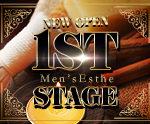 1ststage(ファーストステージ)
