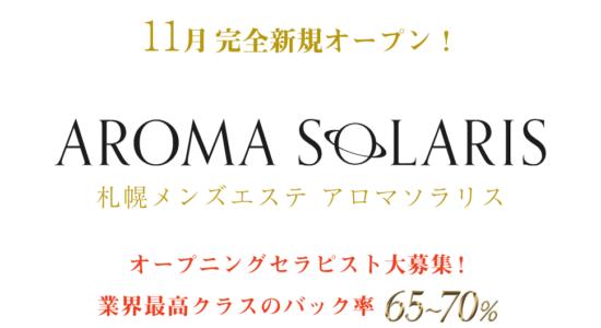 AROMA SOLARIS(アロマ ソラリス)