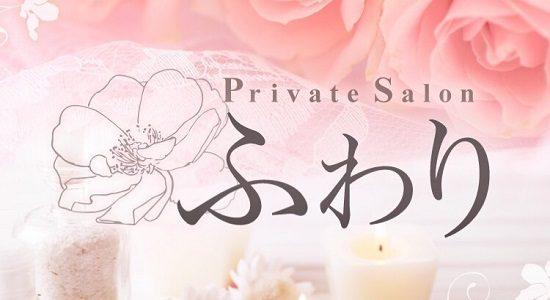 Private Salonふわり