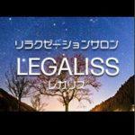 LEGALISS (レガリス)