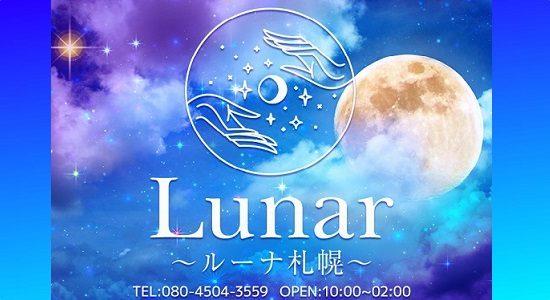 Lunar(ルーナ札幌)