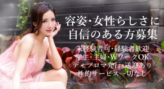 札幌高級メンズエステ La Venus 札幌