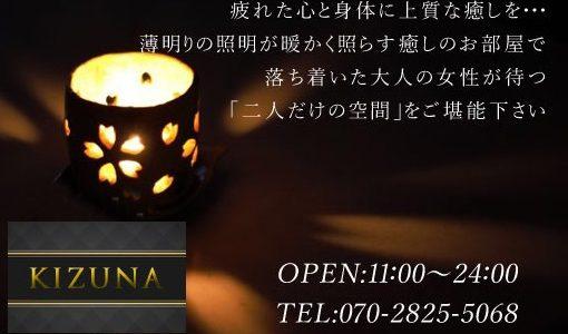 絆~kizuna~(きずな)