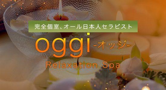 oggi(オッジ)札幌店