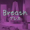 Breath (ブレス)