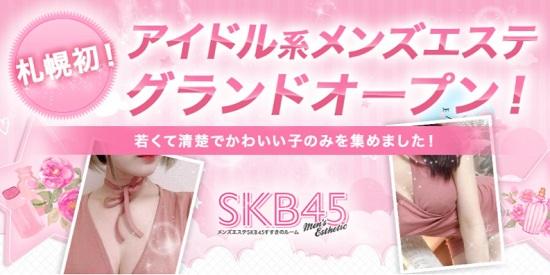 メンズエステSKB45~すすきの店~