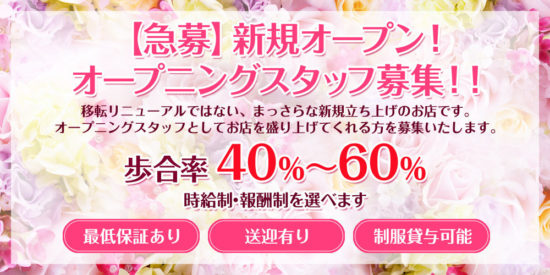 https://esjob.jp/shop/27473/?is_my_shop=27473