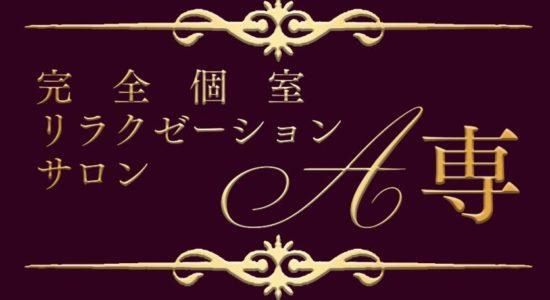 A専(エーセン)