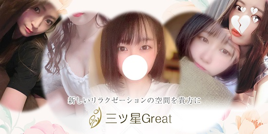 三ツ星Great