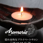 Aromaria(アロマリア)