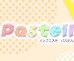 Pastell(パステル)
