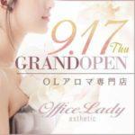office lady (オフィスレデイ)