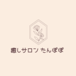 癒しサロン たんぽぽ