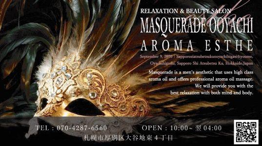 Masquerade(マスカレード大谷地店)