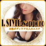 I.STYLE sapporo(アイスタイル札幌)