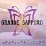 GRANDE SAPPORO(グランデサッポロ)