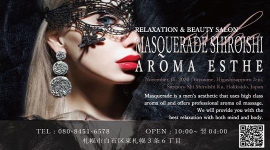 Masquerade(マスカレード白石店)