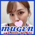 MUGEN(ムゲン)