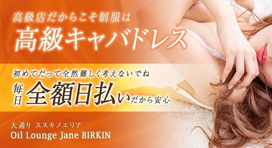 Oil Lounge Jane BIRKIN(ジェーンバーキン)