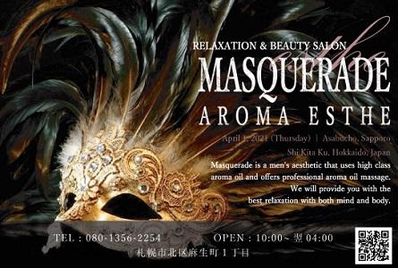 Masquerade(マスカレード麻生店)