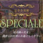 Speciale札幌店(スペチアーレ)