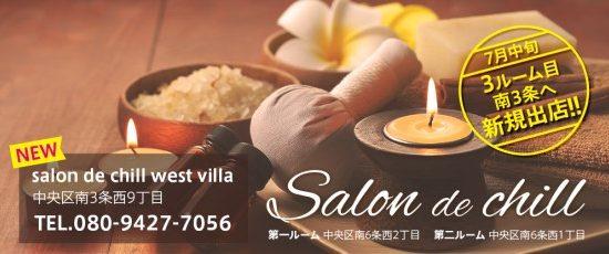 salon de chill west villa(サロンドチルウェストヴィラ)