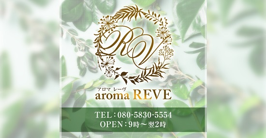 aroma REVE(アロマ レーヴ)